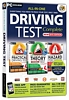 Driving Test Complete 2015 (PC)
